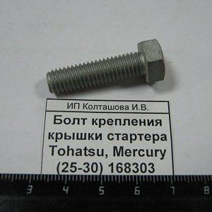 Болт крепления крышки стартера Tohatsu, Mercury (25-30) 168303