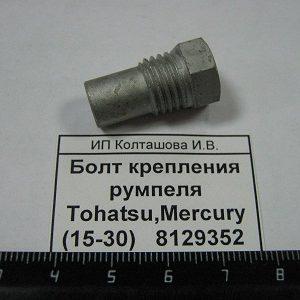 Болт крепления румпеля Tohatsu,Mercury (15-30)   8129352