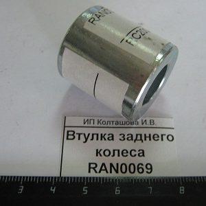 Втулка заднего колеса RAN0069