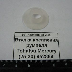 Втулка крепления румпеля Tohatsu,Mercury (25-30) 952869