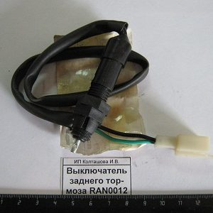 Выключатель заднего тормоза RAN0012