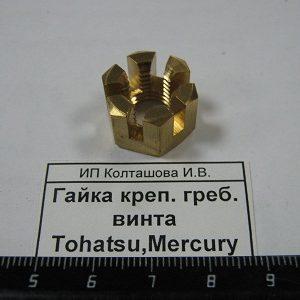 Гайка креп. греб. винта Tohatsu,Mercury (4-6)16147Q