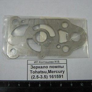 Зеркало помпы Tohatsu,Mercury (2.5-3.5) 161591
