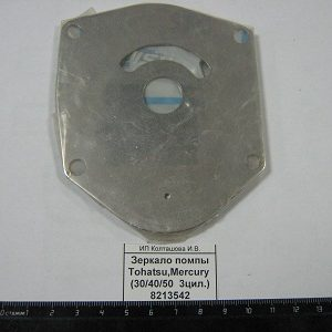 Зеркало помпы Tohatsu,Mercury  (304050  3цил.) 8213542