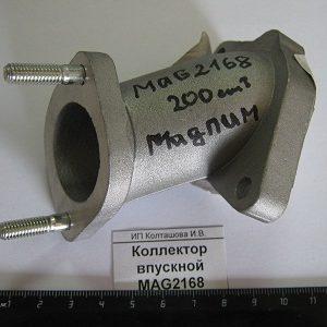 Коллектор впускной MAG2168