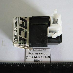 Коммутатор (162FMJ) Y0159 150cc