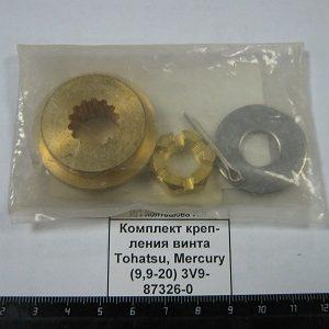 Комплект крепления винта Tohatsu, Mercury (9,9-20) 3V9-87326-0