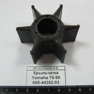 Крыльчатка Yamaha 75-90 688-44352-03
