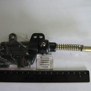 Машинка тормоза заднего (ножного) TTR125 гидравлическая