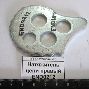Натяжитель цепи правый END0212
