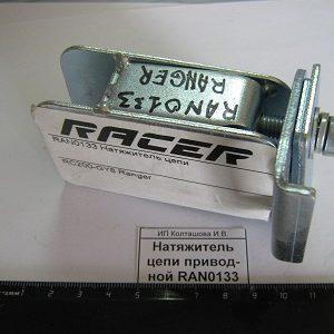 Натяжитель цепи приводной RAN0133