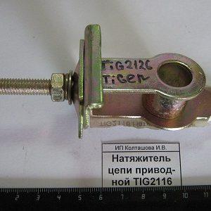 Натяжитель цепи приводной TIG2116