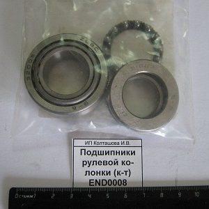 Подшипники рулевой колонки (к-т) END0008