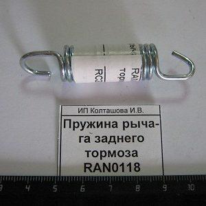 Пружина рычага заднего тормоза RAN0118