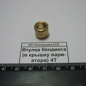 Втулка бендикса (в крышку вариатора) 139QMB