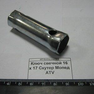 Ключ свечной 16 х 17 Скутер Мопед АТV