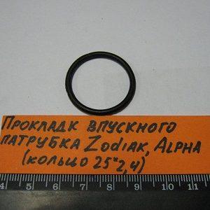 Прокладка впускного патрубка Зодиак, Альфа (кольцо 25х2,4)