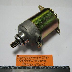 Электростартер  GY6-125.150сс (152 QMI, 157 QMJ 4Т кит.)