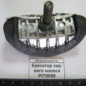 Буксатор заднего колеса PIT0099