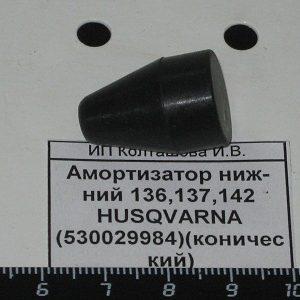 Амортизатор нижний 136,137,142 HUSQVARNA (530029984)(конический)